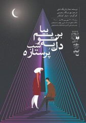 """A poster for John Patrick Shanley's play """"Let Us Go Out into the Starry Night"""" on stage at Tehran's Mashayekhi Theater."""