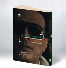 "A Persian copy of American critic and filmmaker Godfrey Cheshire's book, ""Conversations with Kiarostami""."