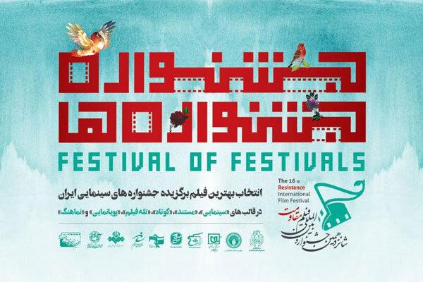 "Resistance festival announces lineup for ""Festival of Festivals"""