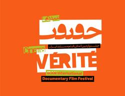 A poster for the Cinema Vérité festival.