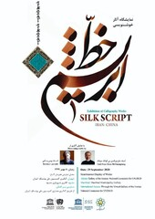 "A poster for ""Silk Script"", Iranian National Commission for UNESCO's exhibition of artworks by calligraphers Bahman Panahi and Hajji Noor Deen Mi Guang Jiang."