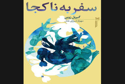 """Front cover of the Persian translation of American writer Gabrielle Zevin's novel """"Elsewhere""""."""