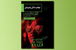 """My Sister, the Serial Killer"""