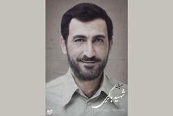 "Hadi Hejazifar portrays Martyr Mehdi Bakeri in the TV series ""The Bakeri Martyrs""."