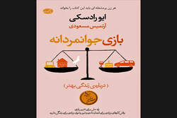 """Front cover of the Persian translation of Eve Rodsky's book """"Fair Play: A Game-Changing Solution for When You Have Too Much to Do""""."""