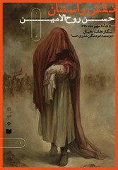 """A poster for painter Hassan Ruholamin's exhibition """"The Images of the Truthful""""."""