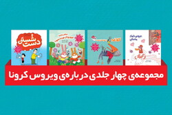This photo shows the children's educational collection Simaye Sharq published on COVID-19.