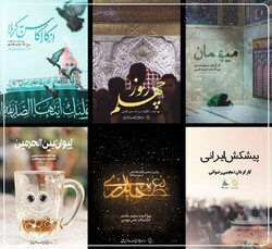 This combination photo shows the package of documentaries produced by the Owj on the annual Arbaeen pilgrimage.