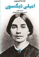 "Front cover of the Persian translation of Wendy Martin's book ""The Cambridge Introduction to Emily Dickinson""."