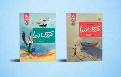 "Front covers of the collection ""The Bride of the Sea"" published by the IIDCYA."