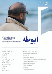 "A poster for Hassan Qahramani's documentary ""Aboo Taaha""."