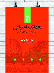 """Photo: A poster for the Persian version of Kristin Ross's book """"Communal Luxury: The Political Imaginary of the Paris Commune""""."""