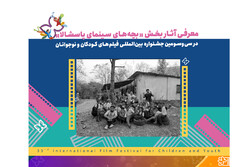 Isfahan children festival