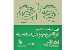 "A poster for the exhibition ""Momayyez: Art as a Profession""."