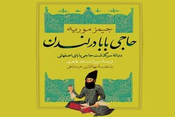 "Front cover of English diplomat James Justinian Morier's novel ""The Adventures of Hajji Baba of Ispahan""."
