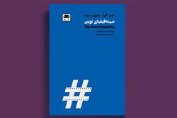 "Front cover of the Persian version of Girish Shambu's book ""The New Cinephilia"""