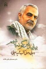 Qassem Soleimani