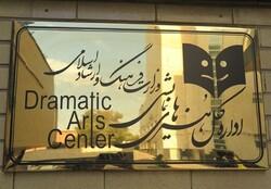 Iran's Dramatic Arts Center
