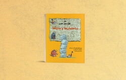"""Front cover of the Persian version of British scholar Felicia Law's """"Buildings and Structures""""."""
