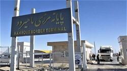 Mahiroud Border Terminal