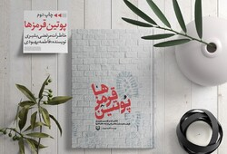 """A poster for the Persian book """"The People with Red Boots""""."""