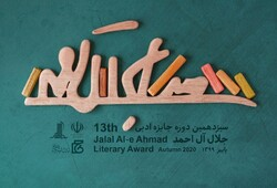 Jalal Al-e Ahmad Literary Awards