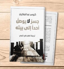 "Copies of ""A Bridge That Doesn't Lead Anybody to Home"" containing the Arabic translation of Persian poet Garus Abdolmalekian's works."