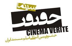 A poster forthe Cinéma Vérité festival.