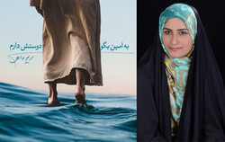 "A combination photo shows writer Maryam Rahi and the front cover of her latest novel ""Tell Amin I Love Him""."