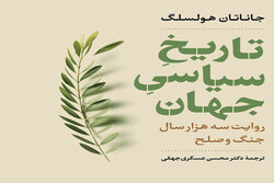 """Front cover of the Persian translation of Jonathan Holslag's """"A Political History of the World""""."""