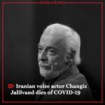 Iranian voice actor Changiz Jalilvand dies of COVID-19