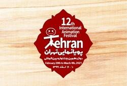 12th Tehran International Animation Festival