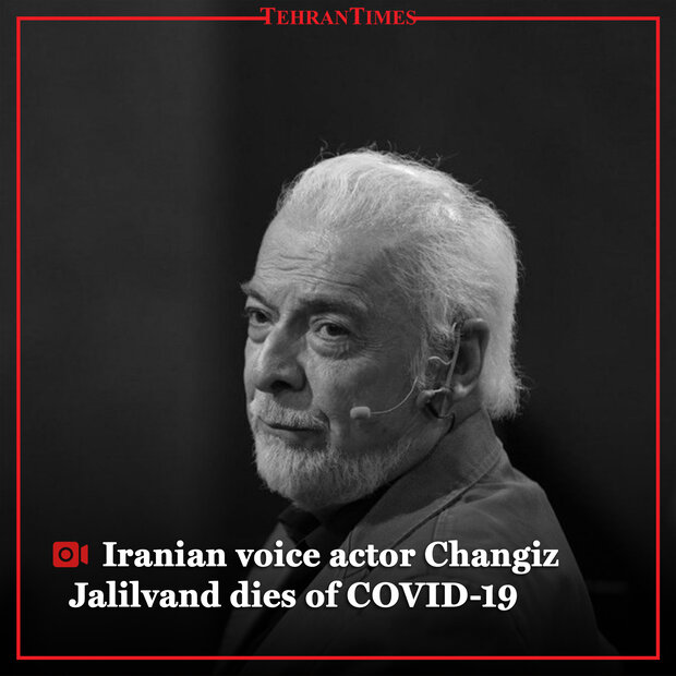 Iranian voice actor Changiz Jalilvand dies of COVID-19