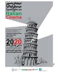 "A poster for the Italian festival ""Spotlight on Italian Cinema""."
