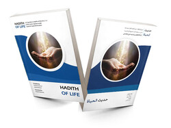 """Posters for English and Arabic versions of """"Hadith of Life""""."""