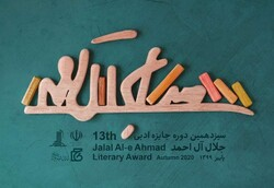A poster for the 13th edition of the Jalal Al-e Ahmad Literary Awards.