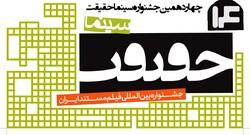A poster for the 14th Cinéma Vérité.