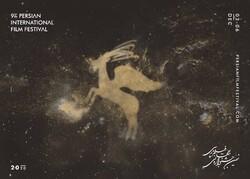 Sydney Persian Film Festival