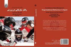 """""""Organizational Behavior in Sport"""""""