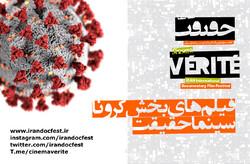 A poster for Cinéma Vérité's lineup of COVID-19 docs.