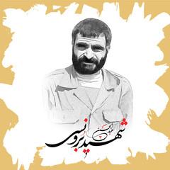 A portrait of Martyr Abdolhossein Borunesi.