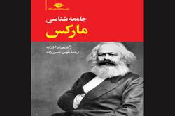 """""""La Sociologie de Marx"""""""