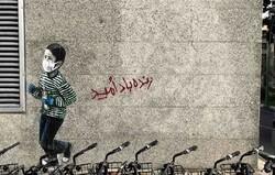 A graffiti art by Iranian artist Khamush.