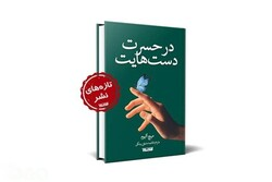 """Front cover of the Persian translation of Mitch Albom's book """"Human Touch""""."""