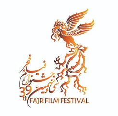 A poster for the 39th Fajr Film Festival.