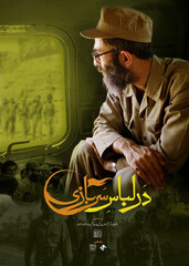 "A poster for ""As a Soldier"" by Iranian filmmaker Mehdi Naqavian."
