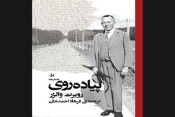 """Front cover of the Persian version of Robert Walser's """"The Walk""""."""