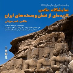 A poster for the exhibition of photographer Nasser Mizbani.