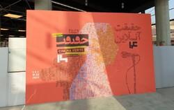 This photo shows a poster for the 14th Cinéma Vérité festival.