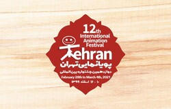 A poster for the 12th Tehran International Animation Festival.